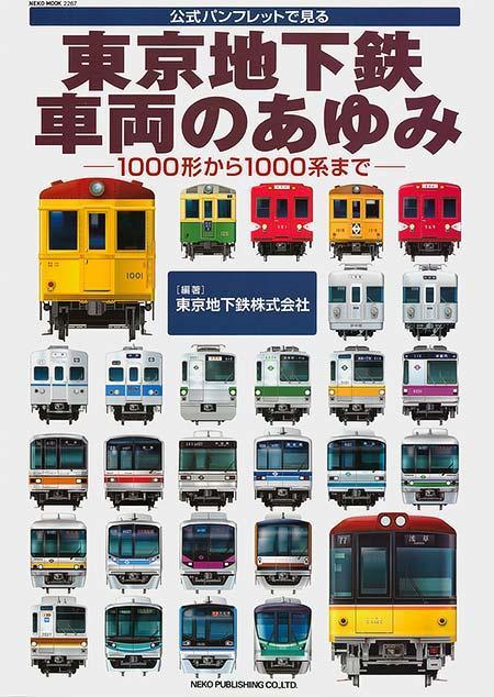 東京地下鉄 車両のあゆみ