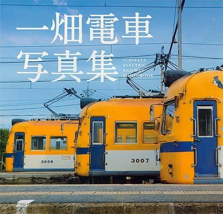一畑電車写真集