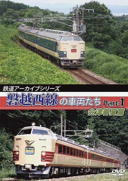磐越西線の車両たち part-1