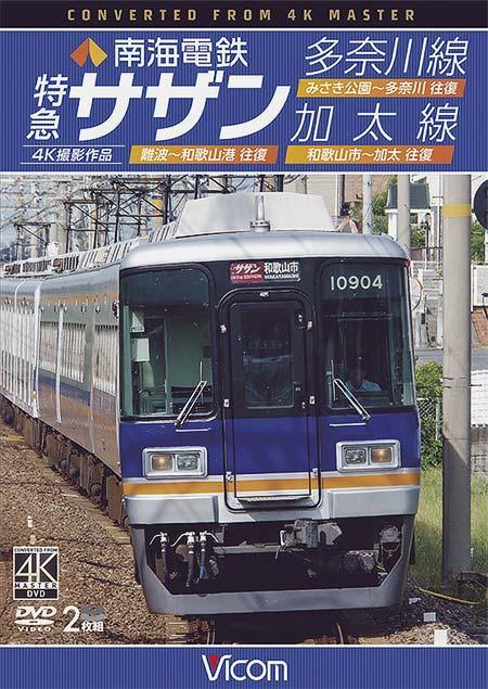 南海電鉄 特急サザン・多奈川線・加太線