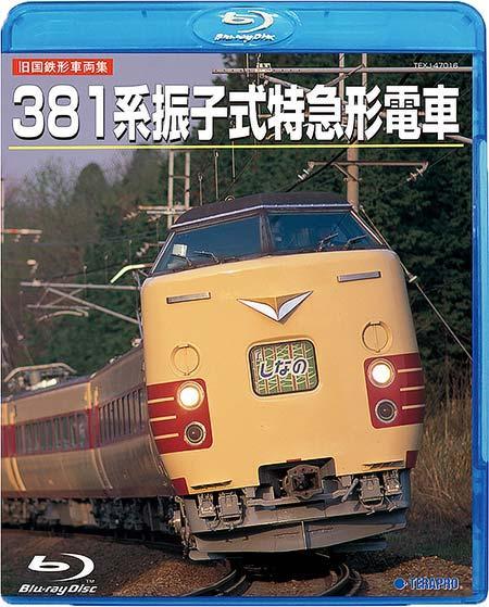 旧国鉄形車両集 381系振子式特急形電車