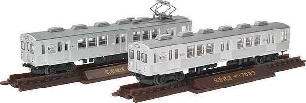弘南鉄道7000系帯なし(7033編成) 2両セット