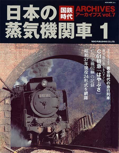 日本の蒸気機関車 1
