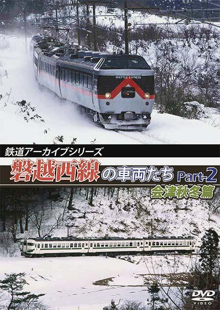磐越西線の車両たち