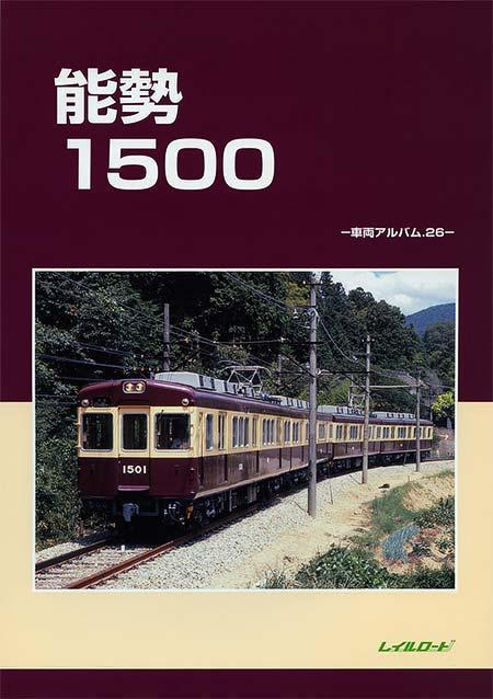 能勢 1500