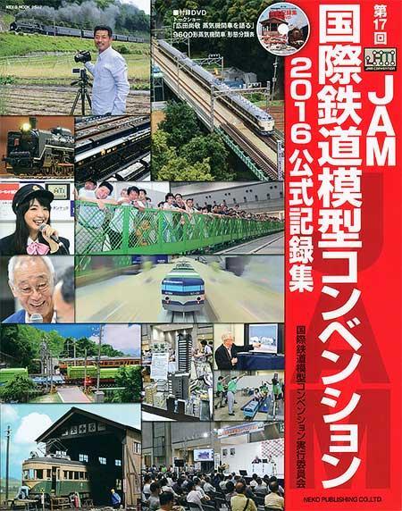 JAM 第17回 国際鉄道模型コンベンション2016公式記録集