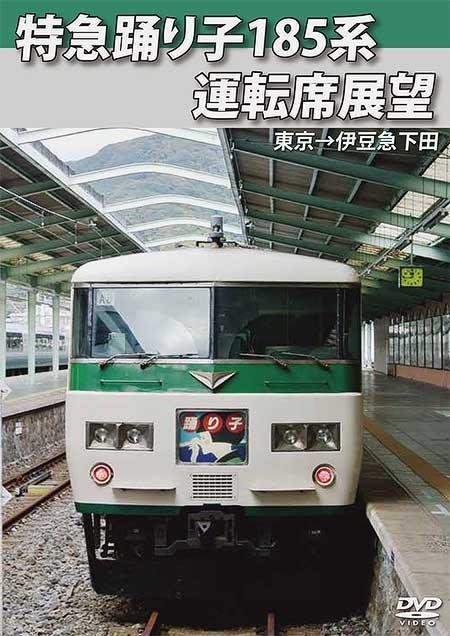 特急踊り子185系運転席展望 東京→伊豆急下田