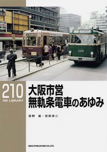 大阪市営無軌条電車のあゆみ