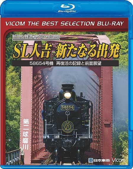 ビコムベストセレクションBDシリーズ SL人吉~新たなる出発~ 58654号機 再復活の記録と前面展望