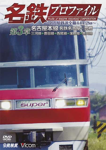 名鉄プロファイル~名古屋鉄道全線444.2km~ 第3章