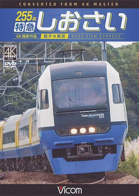 ビコム ワイド展望 255系 特急しおさい 4K撮影作品 銚子~東京