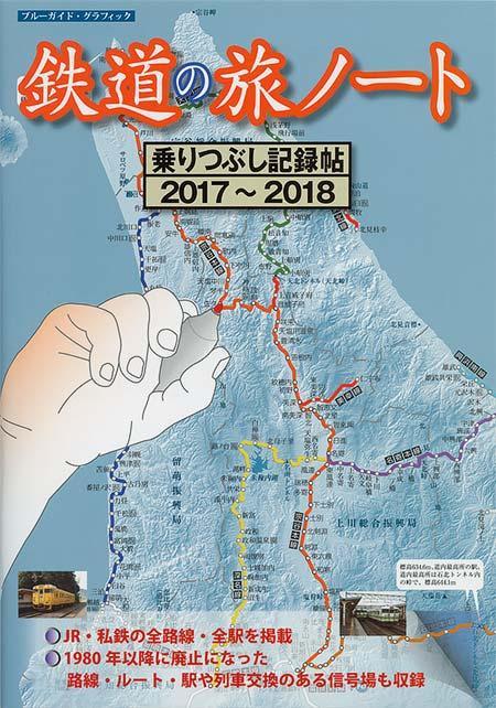 鉄道の旅ノート