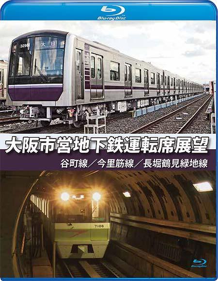 大阪市営地下鉄運転席展望 谷町線・今里筋線・長堀鶴見緑地線
