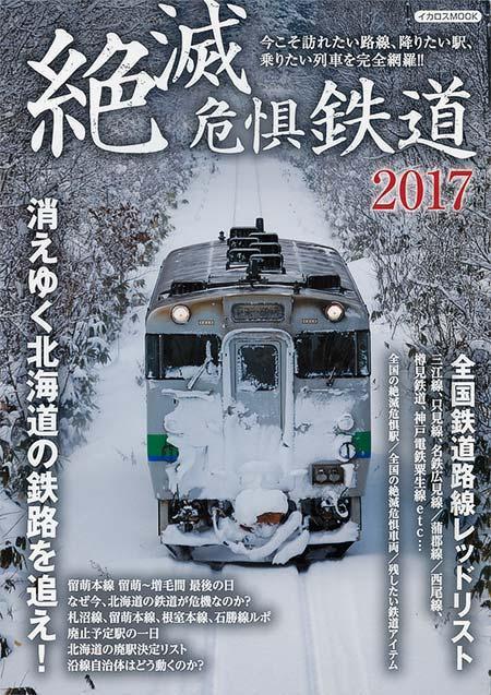 絶滅危惧鉄道