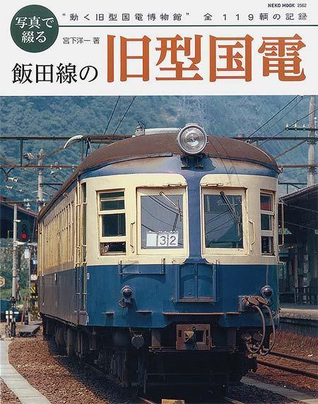 写真で綴る飯田線の旧型国電