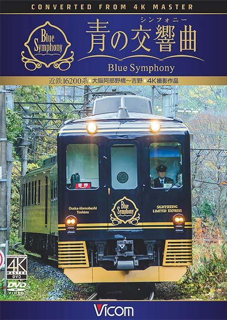 近鉄16200系『青の交響曲(シンフォニー)』