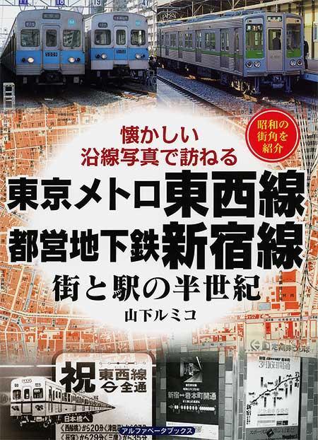 東京メトロ東西線・都営地下鉄新宿線