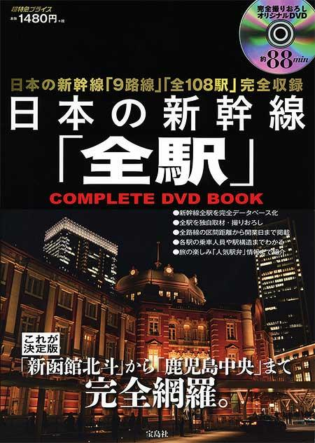 日本の新幹線「全駅」