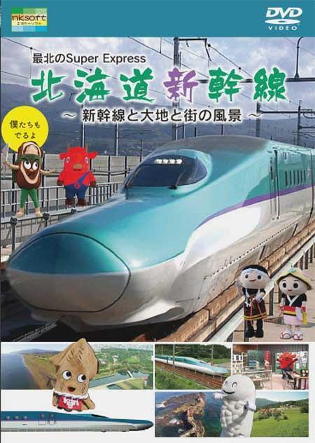最北のSuper Express 北海道新幹線