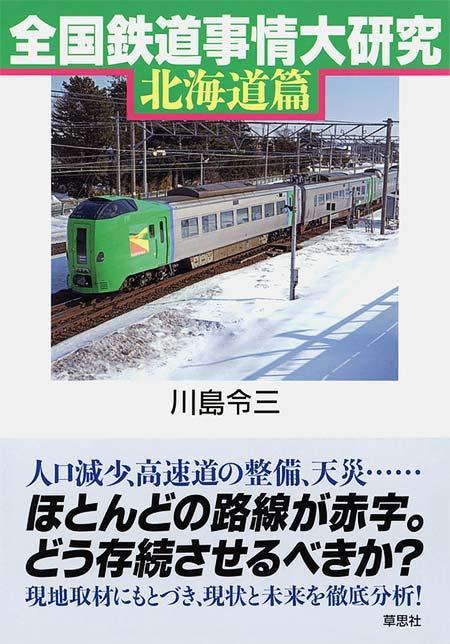 全国鉄道事情大研究 北海道篇