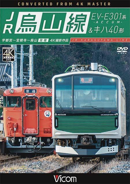 JR烏山線