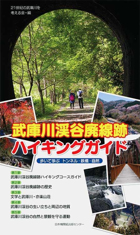 武庫川渓谷廃線跡ハイキングガイド