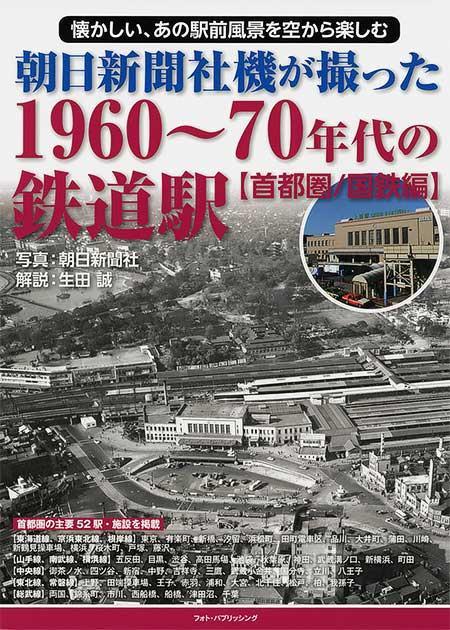 1960~1970年代の鉄道駅 首都圏/国鉄編