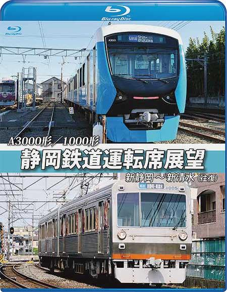 静岡鉄道運転席展望(ブルーレイ版) 新静岡駅 ⇒新清水駅(往復)