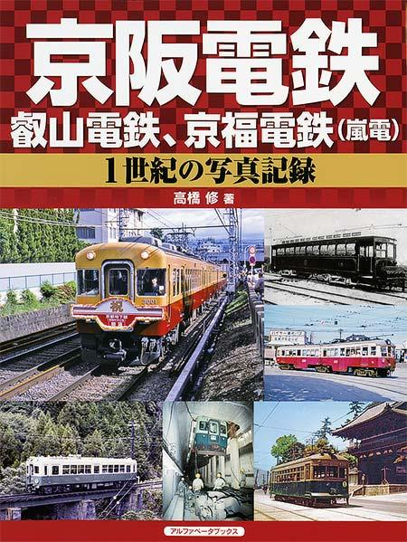 京阪電鉄、叡山電鉄、京福電鉄(嵐電)