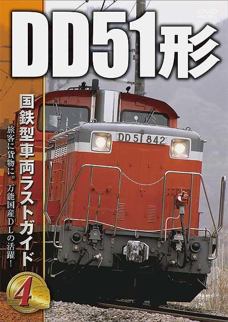 DD51形