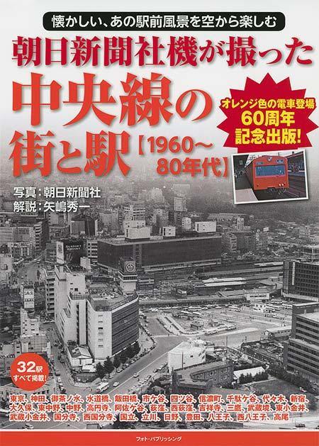 中央線の街と駅(1960〜1980年代)
