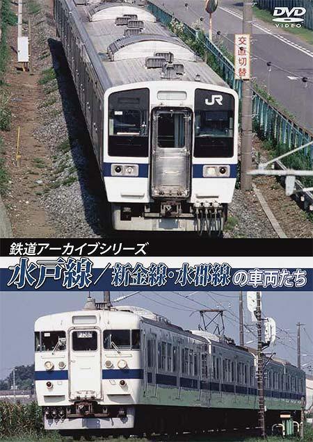 水戸線/新金線・水郡線の車両たち