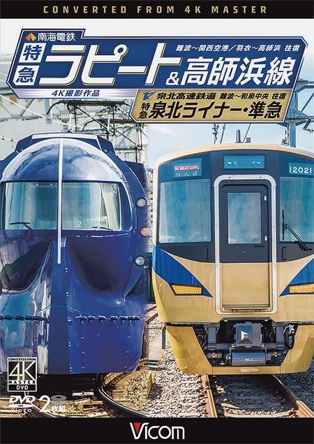 南海電鉄 特急 ラピート・高師浜線/泉北高速鉄道 特急泉北ライナー・準急