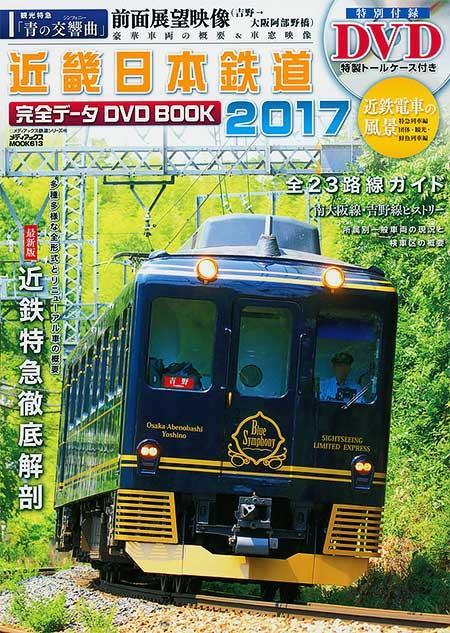 近畿日本鉄道 完全データ DVD BOOK 2017
