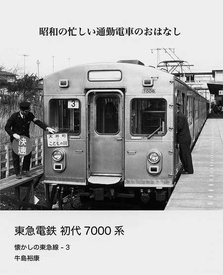 東急電鉄 初代7000系