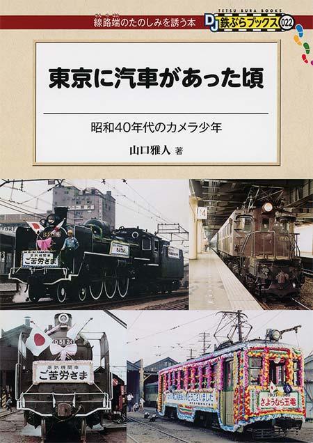 東京に汽車があった頃