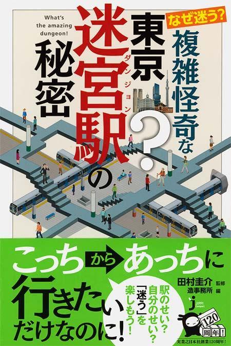 なぜ迷う?複雑怪奇な東京迷宮駅の秘密|書籍|鉄道ファン2017年10月号 ...