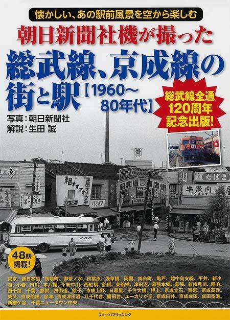 総武線、京成線の街と駅(1960〜1980年代)