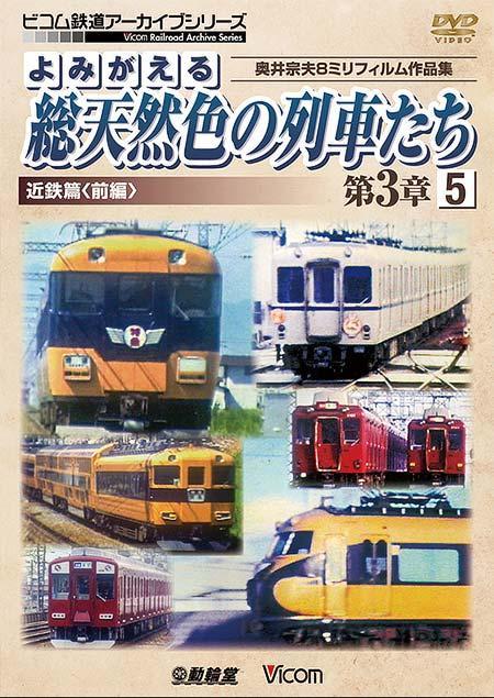よみがえる総天然色の列車たち 第3章5