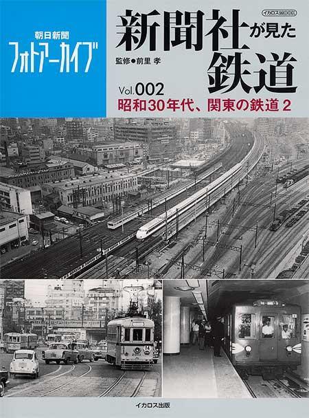 新聞社が見た鉄道 Vol.002