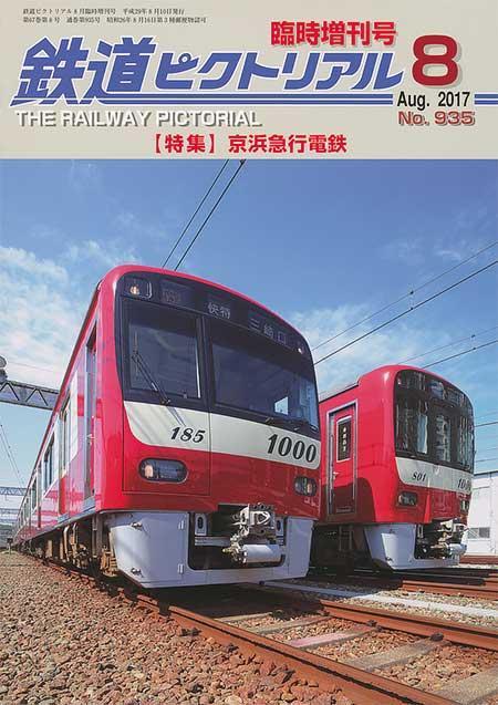 鉄道ピクトリアル 2017・8月臨時増刊号