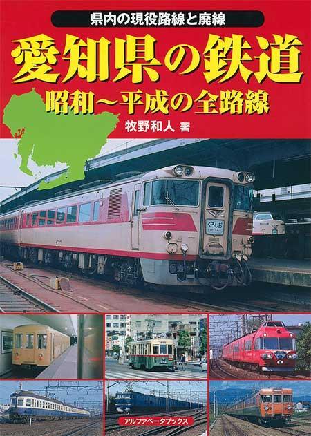 愛知県の鉄道