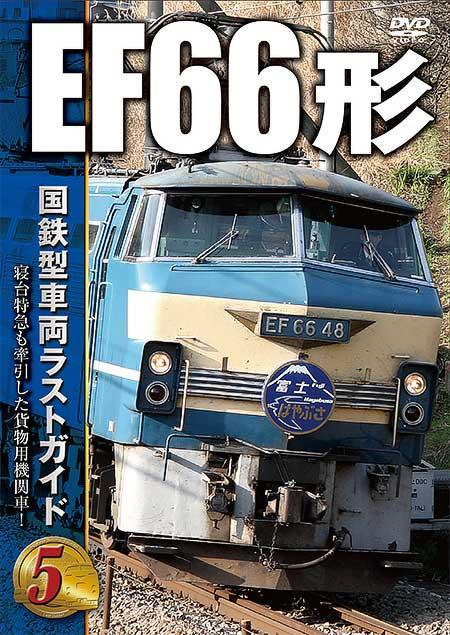国鉄型車両ラストガイドDVD⑤ EF66形