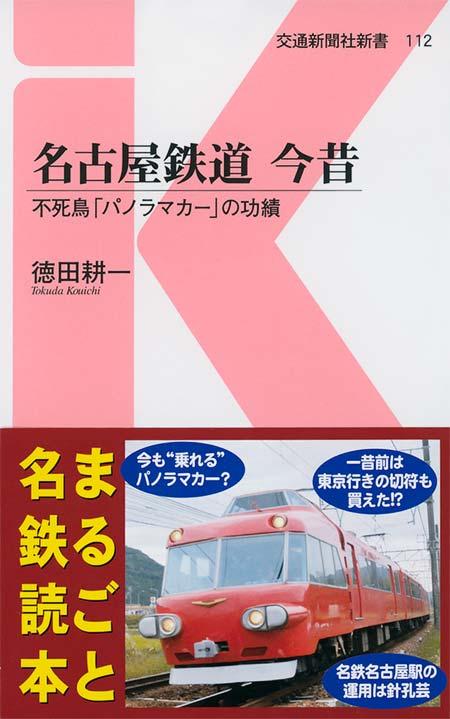 名古屋鉄道 今昔