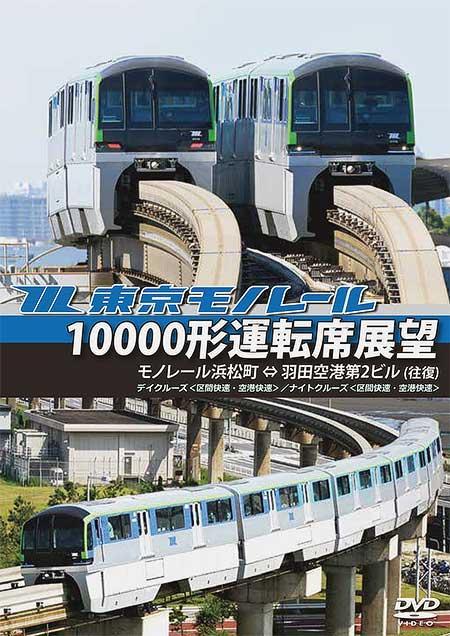 東京モノレール10000形運転席展望