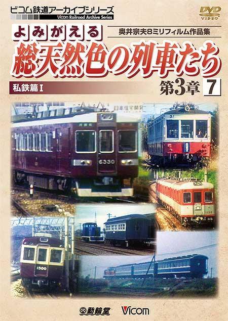 よみがえる総天然色の列車たち 第3章7