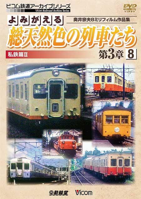 よみがえる総天然色の列車たち 第3章8