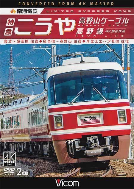 特急こうや・高野山ケーブル・汐見橋線