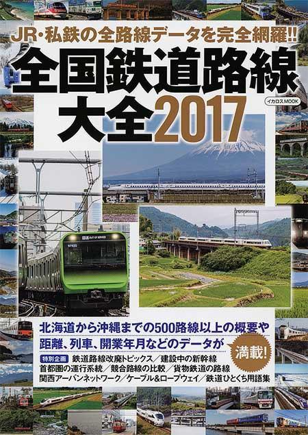 全国鉄道路線大全2017