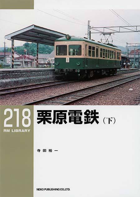 栗原電鉄(下)